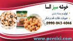 حبوبات از محصولات مزارع السا