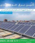تامین برق خورشیدی ؛ ثابت/سیار