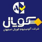شرکت آلومینیوم کوپال اصفهان