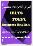 آموزش آنلاین زبان تخصصی(آیلتس-تافل و...)