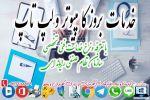 خدمات بروز نرم افزاری کامپیوتر و لپ تاپ