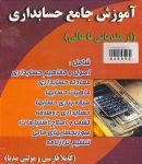 آموزش نرم افزار حسابداری فنی