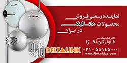 فروش محصولات دلتا لینک -pic1