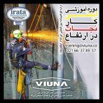 کار در ارتفاع،دسترسی با طناب صنعتی