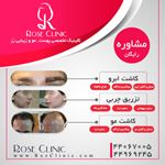 کلینیک تخصصی پوست و مو وزیبایی رز