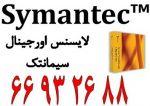 آنتی ویروس سیمانتک (Symantec Endpoint Pr