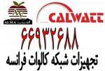 فروش تجهیزات کالوات Calwatt فرانسه -
