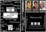 دی وی دی ریاضی تجربی آفبا