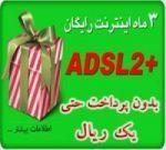2 ماه اینترنت ADSL کاملا رایگان