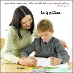 دعوت به همکاری از علاقه مندان به تدریس