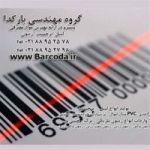لیبل کاغذی-لیبل پی وی سی PVC