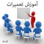 دوره آموزشی MCITP