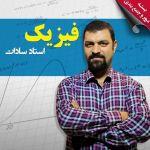 دی وی دی جمع بندی فیزیک استاد سادات