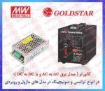 کانورتر، مبدل ولتاژ، مبدل ای سی به ای سی