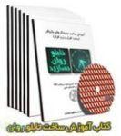 کتاب آموزش ساخت تابلو روان کارگاهی ایران