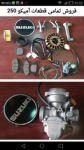 قطعات یدکی موتورسیکلت آمیکو