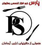 نرم افزار رستوران پارس