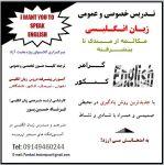 تدریس خصوصی و نیمه خصوصی زبان انگلیسی