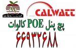 انواع پچ پنل های POE  کالوات  Calwatt فر