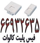 کالوات Calwatt   /  www.calwatt-alma.com