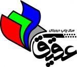مرکز چاپ دیجیتال عقیق