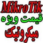 Mikrotikو  Ubiquity فروش ویژه