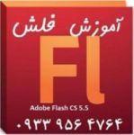 آموزش فلش Flash CS 5 ~CS 6 اصفهان