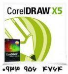 آموزش کورل دراو CorelDRAW X4 - X6