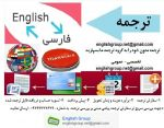 ترجمهEnglishGroup