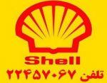 فروش روغن شل,خريد روغن Shell