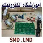 آموزش الکترونیک و آشنایی با قطعات SMD