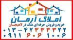 فروش خانه ویلایی دوبلکس در لاهیجان
