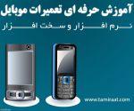 آموزشگاه تعمیرات موبایل سخت افزار