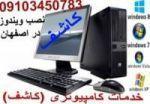خدمات کامپیوتری کاشف