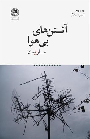 """کتاب مجموعه شـعر """" آنــتن های بی هوا """" -pic1"""