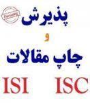 اخذ پذیرش و چاپ مقالات ISI و ISC