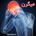 درمان میگرن واضطراب با هیپنوتراپی
