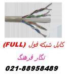 فروش کابل شبکه full  اورجینال تهران-8895