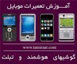 آموزش تعمیر گوشی هوشمند و موبایل