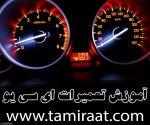 آموزش تعمیرات کیلومتر خودرو