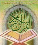 آموزش قرآن (حفظ و ترجمه)