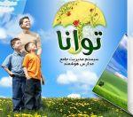 نرم افزار مدیریت مدارس