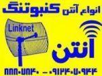 فروش آنتن وایرلس Wireless