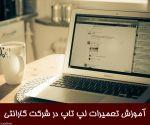 دوره خصوصی آموزش تعمیر لپ تاپ