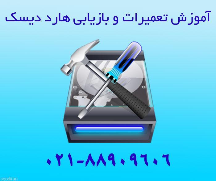 آموزش تعمیرات انواع هارد دیسک-pic1