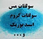 مواد شیمیایی،صنعتی و آبکاری Chemical Co