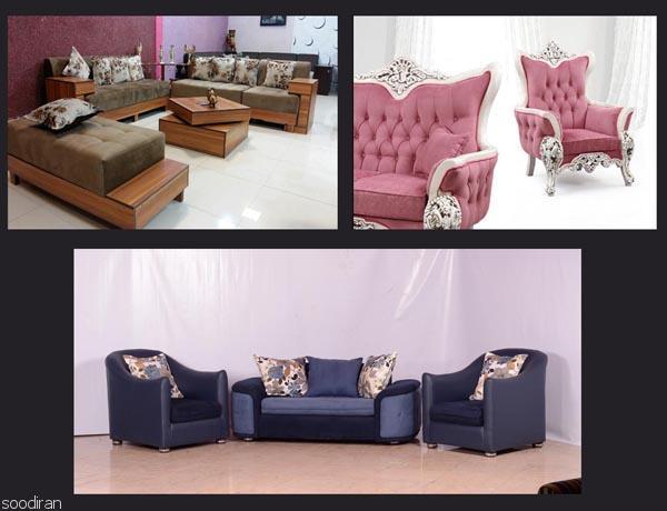 انواع مبلمان راحتی و کلاسیک 09128375797-pic1