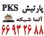 پارتیشن (جداکننده) ترانکینگ پی کا اس PKS
