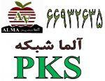 ترانکینگ پی کا اس PKS (اشنایدر)