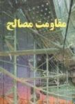 تدریس مقاومت مصالح 1 و 2 در تهران